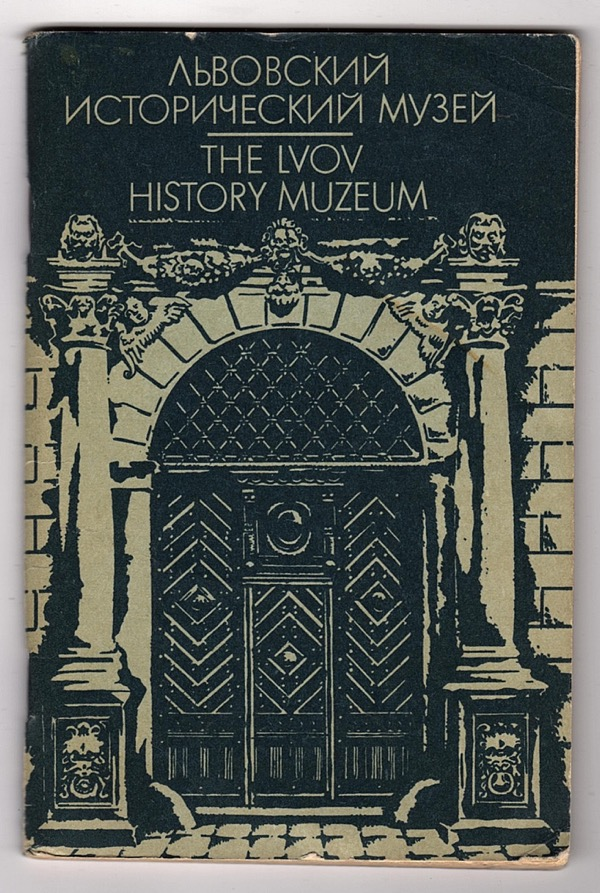 Image for THE LVOV HISTORY MUZEUM: SHORT GUIDE-BOOK